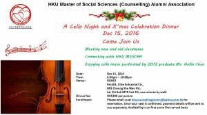 HKU MSSCAA Dec 15 2016 dinner poster 1 of 2